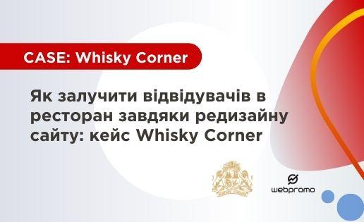Як залучити відвідувачів в ресторан завдяки редизайну сайту: кейс Whisky Corner