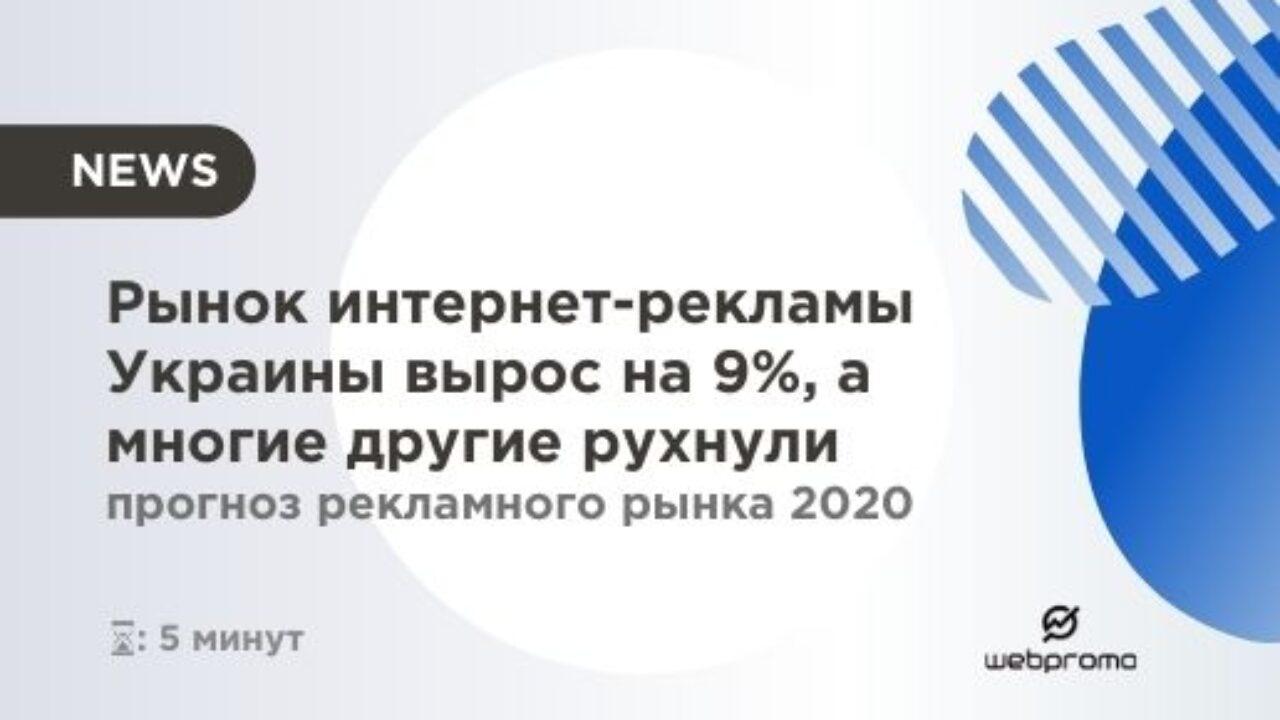 интернет рекламы украины