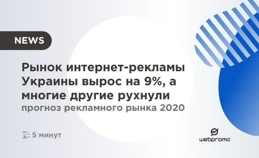 Рынок интернет-рекламы Украины вырос