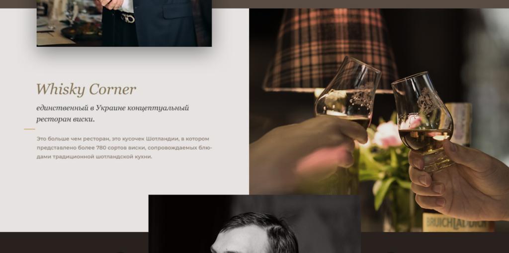 Головна сторінка сайту ресторану