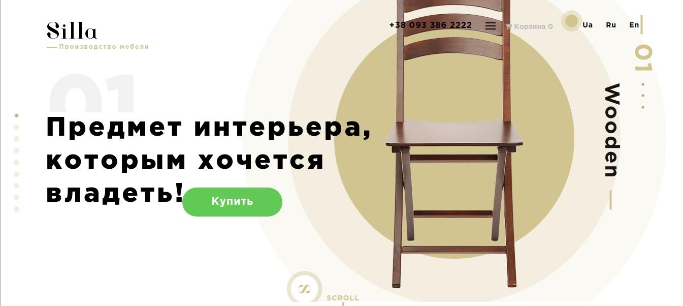 Пример хорошего дизайна лендинга