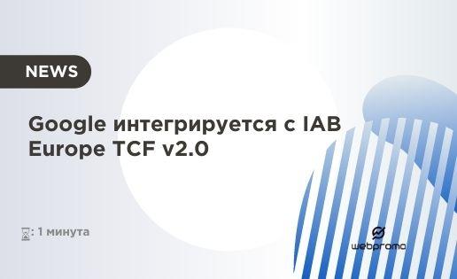 Google интегрируется с IAB Europe TCF v2.0