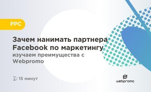 Преимущества сотрудничества с Facebook Marketing Partners