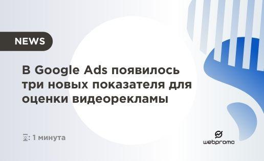 В Google Ads появилось три новых показателя для оценки видеорекламы