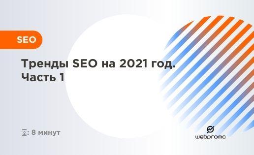 Тренды SEO на 2021 год