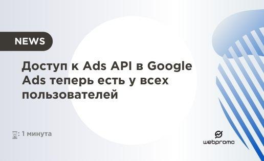 Доступ к Ads API в Google Ads теперь есть у всех пользователей