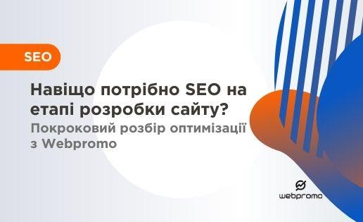 Навіщо потрібно SEO на етапі розробки сайту? Покроковий розбір оптимізації з Webpromo