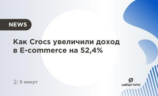 Как Crocs увеличили доход в E-commerce на 52,4% во время пандемии