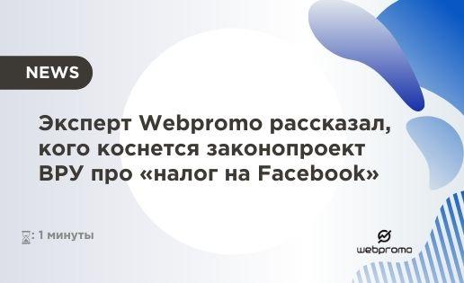 Эксперт Webpromo рассказал, кого коснется законопроект ВРУ про «налог на Facebook»