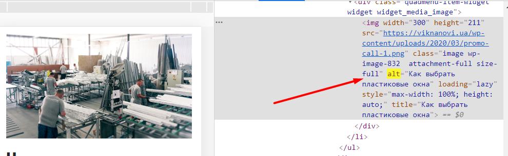 Проработка alt и title для оптимизации сайта
