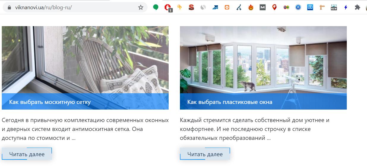 Продвижение блога интернет-магазина