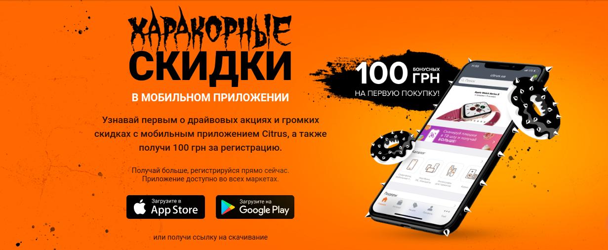 Реклама мобильных предложений в e-commerce