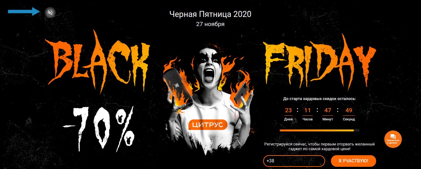 Концепция промо Черной пятницы украинского интернет-магазина Цитрус