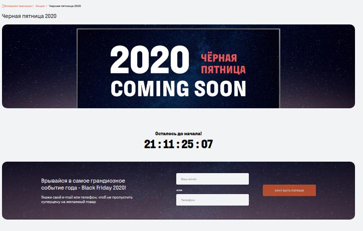 Подготовка e-commerce к Черной пятнице