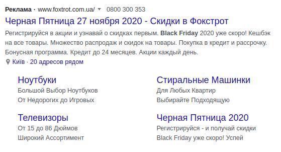 Контекстная реклама интернет-магазина на Черную пятницу