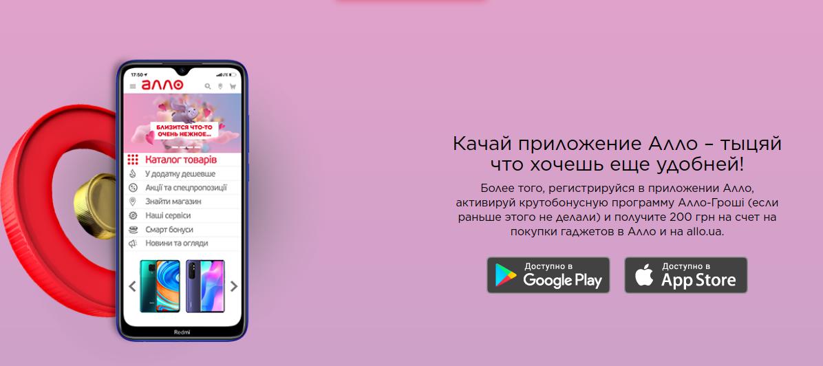 Реклама мобильных приложений