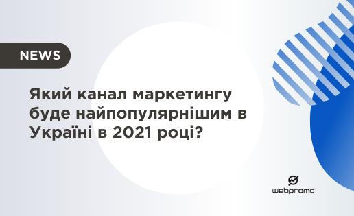 Який канал маркетингу буде найпопулярнішим в Україні в 2021 році?