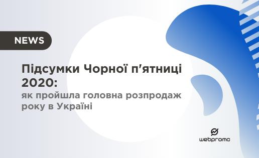 Підсумки Чорної п'ятниці 2020: як пройшла головна розпродаж року в Україні під час пандемії