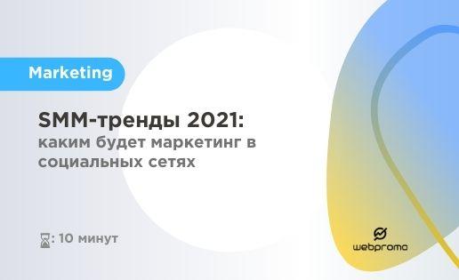 Обзор SMM трендов 2021