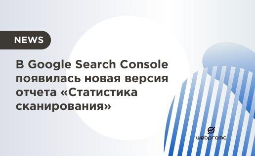 Google обновил отчет о статистике сканирования в Search Console