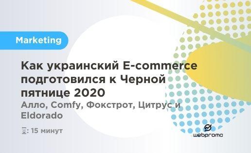 Как украинский E-commerce подготовился к Черной пятнице 2020: Алло, Comfy, Фокстрот, Цитрус и Eldorado