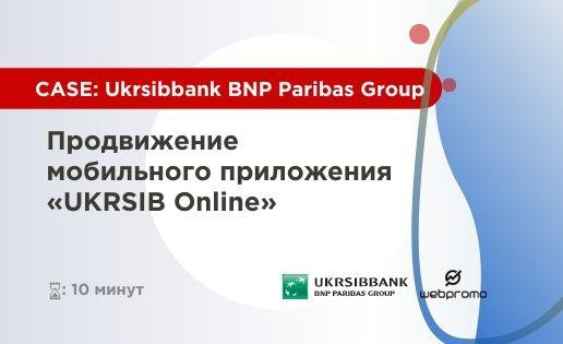 Кейс по продвижению мобильного приложения UKRSIB online