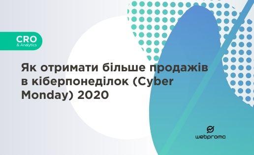 Як отримати більше продажів в кіберпонеділок (Cyber Monday) 2020