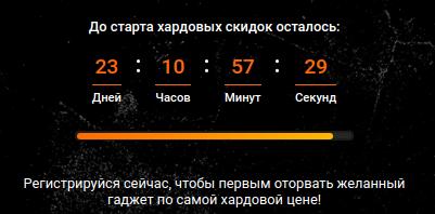Подготовка интернет-магазина к Черной пятнице 2020