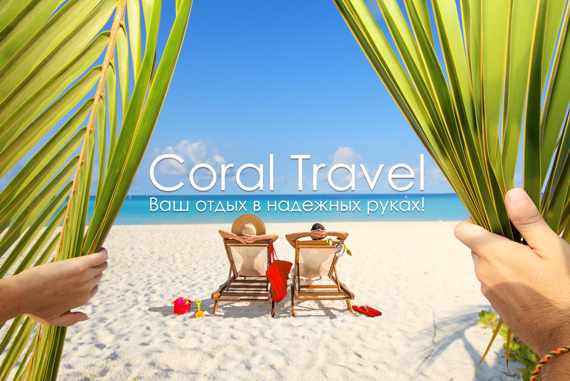Coral Travel - ваш відпочинок в надійних руках