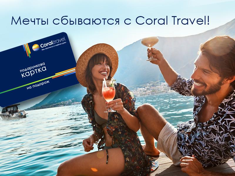 Подарункові карти від Coral Travel