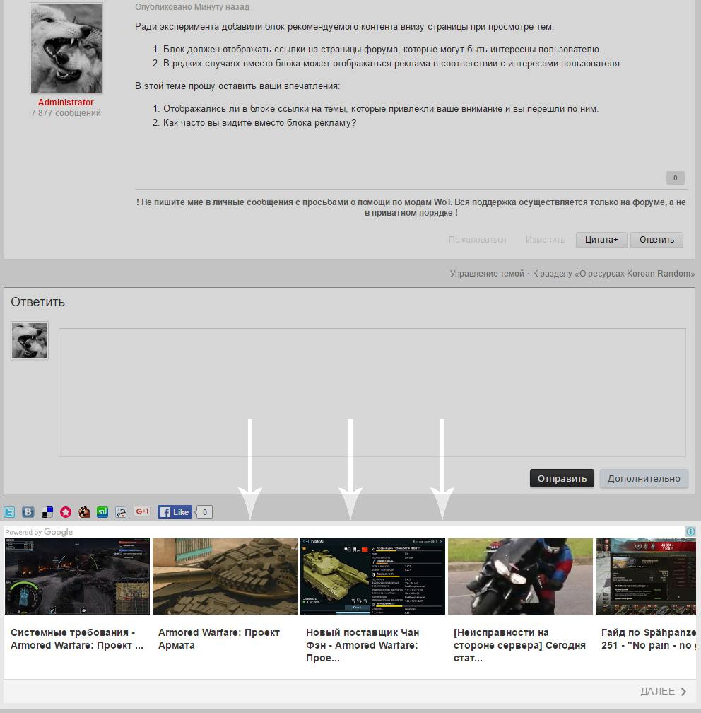 Что такое рекомендуемый контент и как он выглядит на сайте