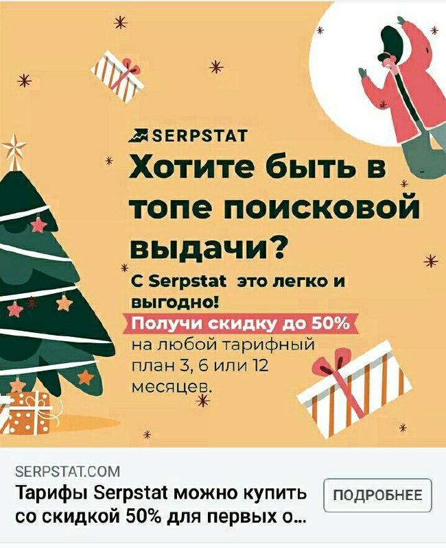 Приклад продає взаємодії з аудиторією через рекламу в Facebook