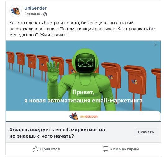 Пример рекламы лид-магнита в Facebook Ads