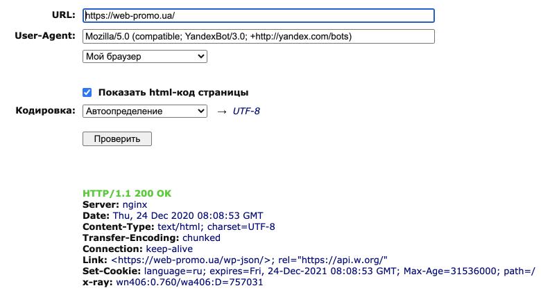 Букмарклет для тестирования кода ответа сервера