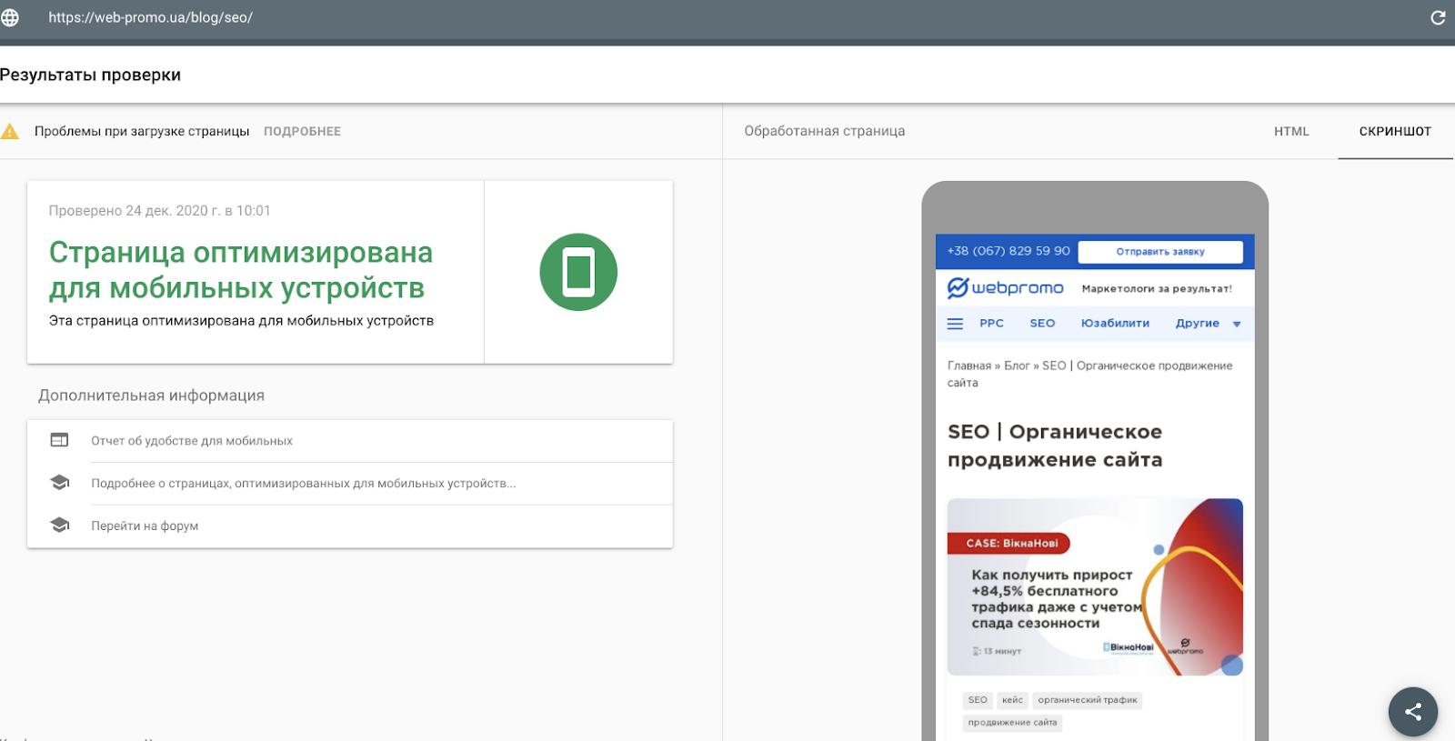 Букмарклет для проверки оптимизации мобильной версии страницы