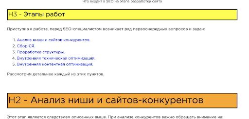Букмарклет для выделения заголовков в тексте цветом