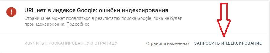 Кнопка індексації в Google Search Console знову стала активною