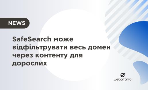 SafeSearch може відфільтрувати весь домен через контенту для дорослих