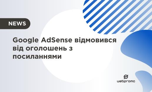 Google AdSense відмовився від оголошень з посиланнями