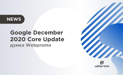 Google December 2020 Core Update: думка Webpromo