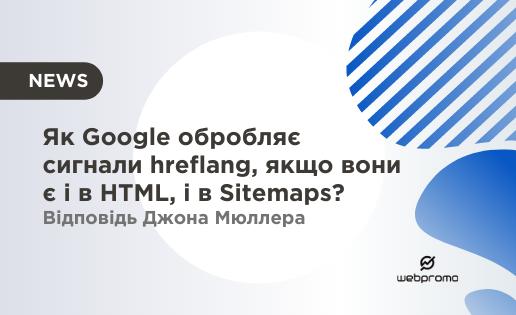 Як Google обробляє сигнали hreflang, якщо вони є і в HTML, і в Sitemaps? Відповідь Джона Мюллера