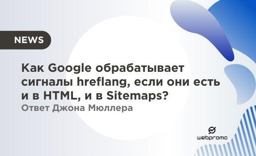 Как Google обрабатывает сигналы hreflang, если они есть и в HTML, и в Sitemaps