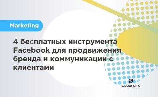 Бесплатные инструменты Facebook для продвижения бренда