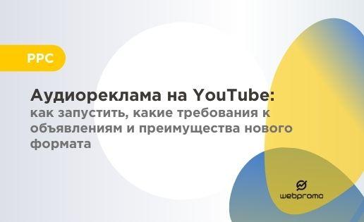 Аудиореклама на YouTube: как запустить, требования к объявлениям и примеры