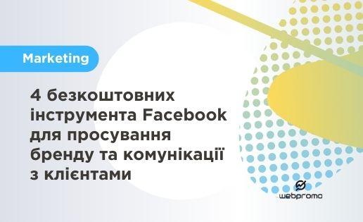 4 безкоштовних інструмента Facebook для просування бренду та комунікації з клієнтами
