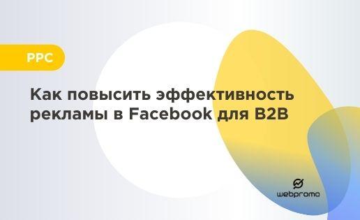 Как повысить эффективность рекламы в Facebook для B2B