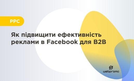 Як підвищити ефективність реклами в Facebook для B2B