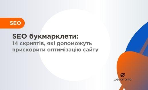 SEO букмарклети: 14 скриптів, які допоможуть прискорити оптимізацію сайту