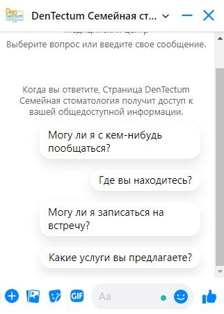 Как использовать Facebook Messenger для бизнеса