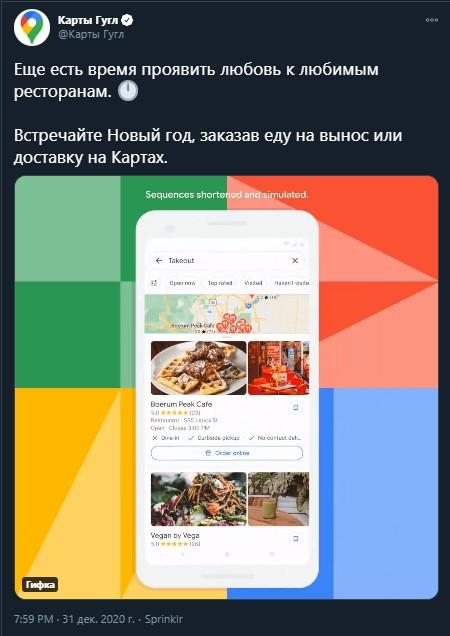В Google Картах у ресторанов появилась кнопка заказа